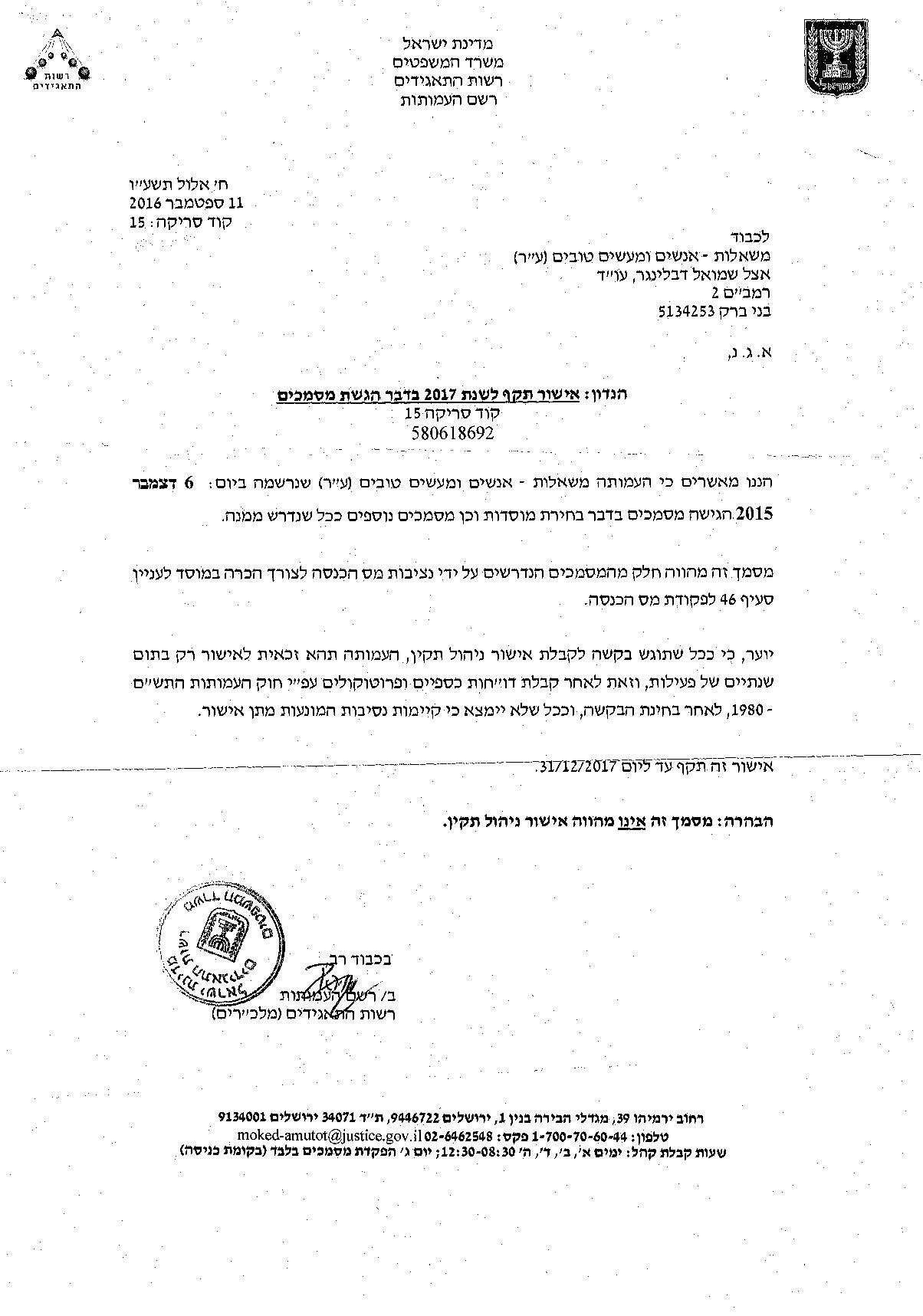 אישור הגשת מסמכים