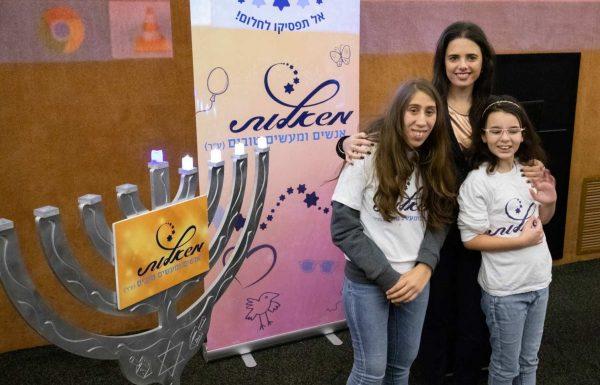 מסיבת חנוכה והדלקת נר רביעי יחד עם חברת הכנסת איילת שקד