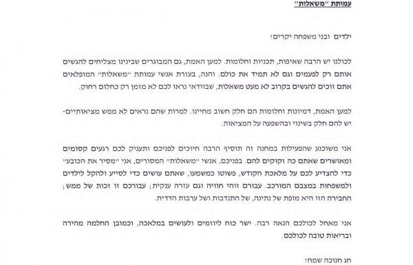 יושב ראש הכנסת יולי אלדשטיין