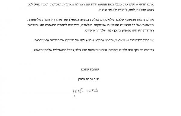 חברת הכנסת זהבה גלאון